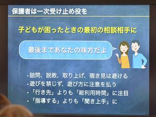 学校保健委員会での講話スライド例