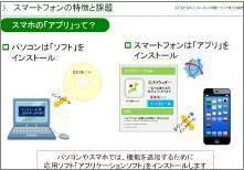 資料:保護者のためのインターネットセーフティガイド